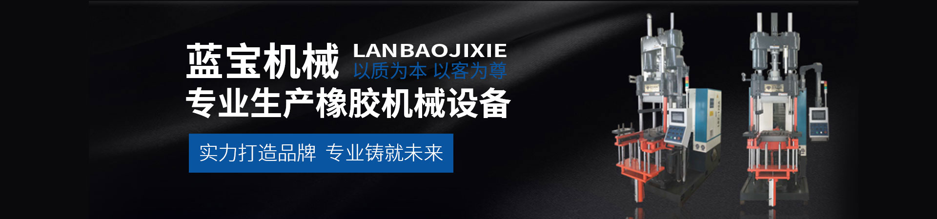 http://www.lanbaojixie.com/data/upload/202008/20200804154007_381.jpg